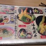 生け簀の甲羅 - 天丼〜お子様用メニュー