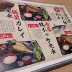 生け簀の甲羅 - 特大のお魚メニュー