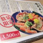 生け簀の甲羅 - 越前蟹丼〜