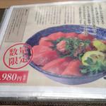 生け簀の甲羅 - 数量限定のマグロ丼