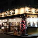 小太郎 - 201512 JR八王子駅南口すぐそばにあり、昨年2つの店舗を統合移転してきたので広くて新しい店舗