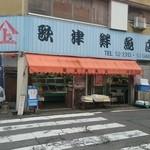 歌津鮮魚店 - 本町の一角