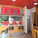 麺屋 金龍 - 店内です