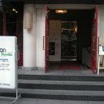 銀座 City Noodle 本丸亭 - 歌舞伎座正面向かって右側(旧・暫)