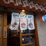 4530832 - お店の入り口☆沖縄っぽい雰囲気です~。