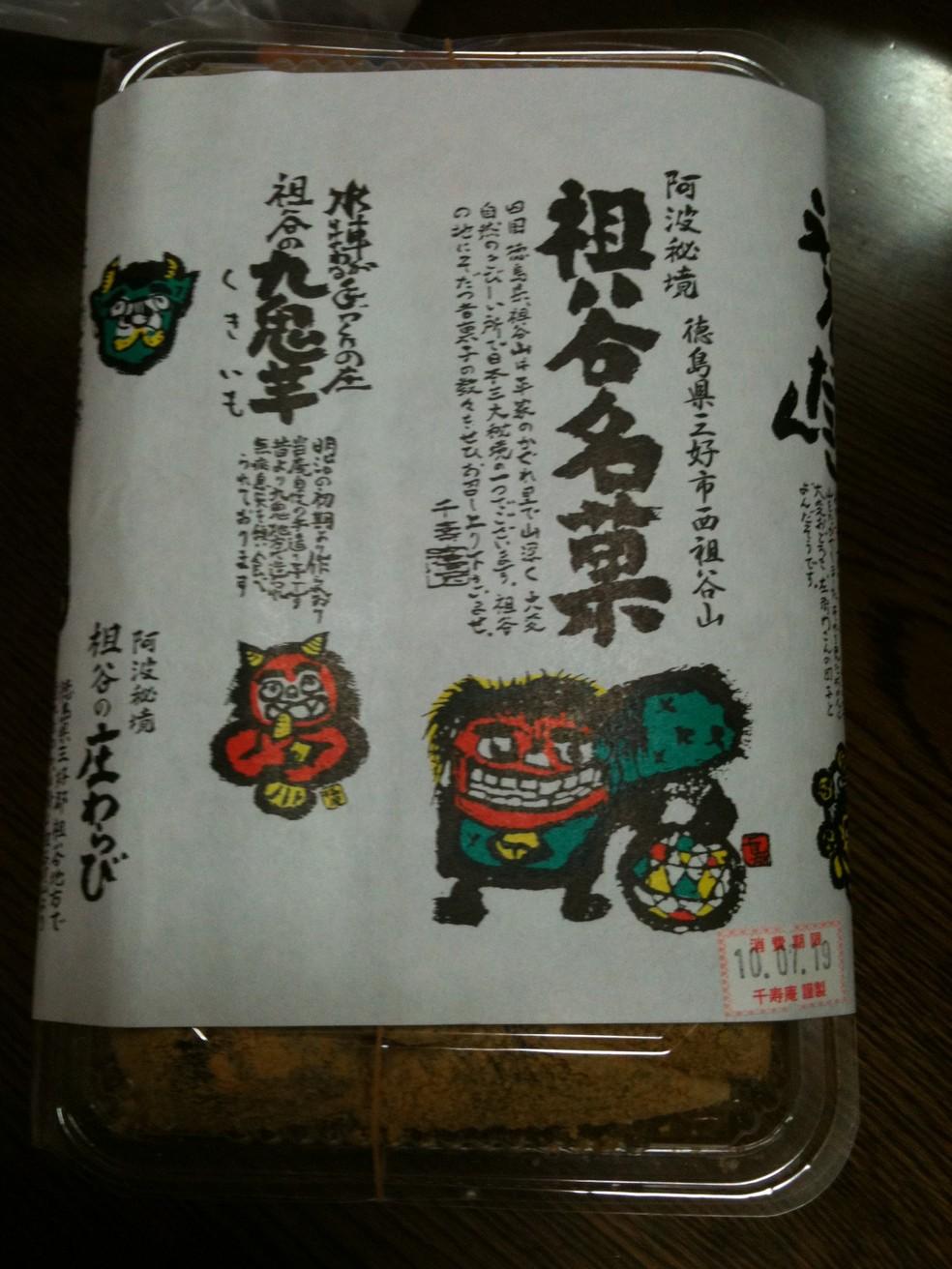 祖谷庄 千寿庵 阿波池田本店