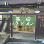 長田うどん - こちらも有名店ですね。