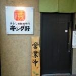 45303238 - 入口写真