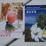 南太平洋 - ショップカード2種