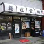麺屋雷神 -