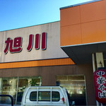 ドライブイン旭川 - お店