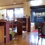 新屋珈琲店 -