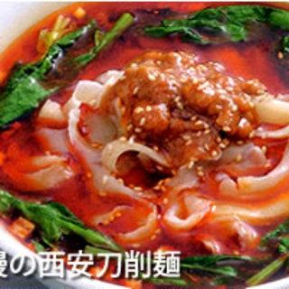 自慢の西安刀削麺