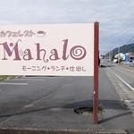 カフェレスト マハロ - 道端の看板