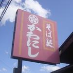 かわにし食堂 - かわにし食堂(山形県米沢市大字長手)看板