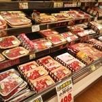 めぐみの郷 - 牛肉・豚肉