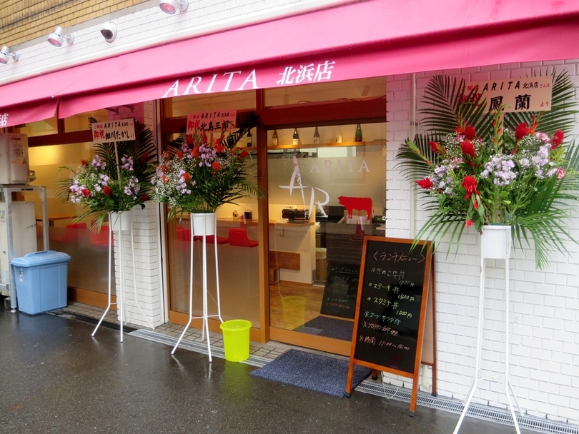 ARITA 北浜店