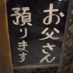 神戸らーめん -
