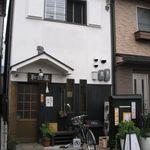 和田屋cafe - 外観(2015.12)