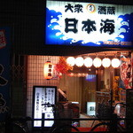 大衆酒蔵 日本海 - 大衆酒蔵「日本海」