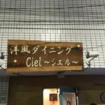 洋風ダイニング Ciel -