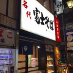 名代 富士そば - H27.12.04 外観(路地側)