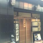 Shirukou - オープン前やよ〜