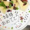 DiningBar Rocca - 料理写真:バースデープレート  \500/人