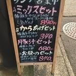 45353661 - 店頭メニュー