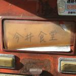 今井食堂 - 今井食堂(京都市北区上賀茂)ポスト