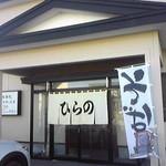 寿司 ひらの -