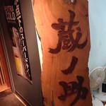 蔵ノ助 - 入口