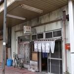 米田食堂 - 隣は旦那さんがやっていたプロパンガス屋さんです