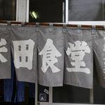 米田食堂 - 正統派な暖簾