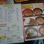 笹 - ミニ丼が充実しています 定食もいい感じです