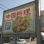 中国料理の店 ビックチャイナ - 駐車場の看板