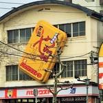 ハセガワストア - 大きなやきとり弁当の看板