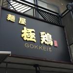 麺屋 極鶏 - 麺屋 極鶏(京都市左京区一乗寺西閉川原町)看板