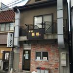 麺屋 極鶏 - 麺屋 極鶏(京都市左京区一乗寺西閉川原町)外観
