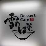 Dessert Cafe 雪のはな -