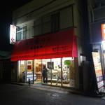 丸十ベーカリー - 店頭
