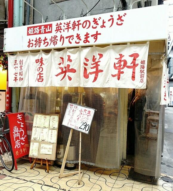 英洋軒 姫路駅前店