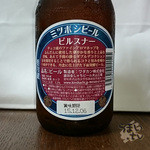 盛田金しゃちビール犬山工場 - ミツボシビール ピルスナー