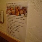 La毛利 ターブルペイザンヌ - 夏休みは親子パン教室が開かれるようです♪