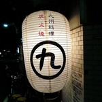 九州料理 マルキュウ - マルキュウ