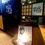 焼き鳥 松元 西中洲店
