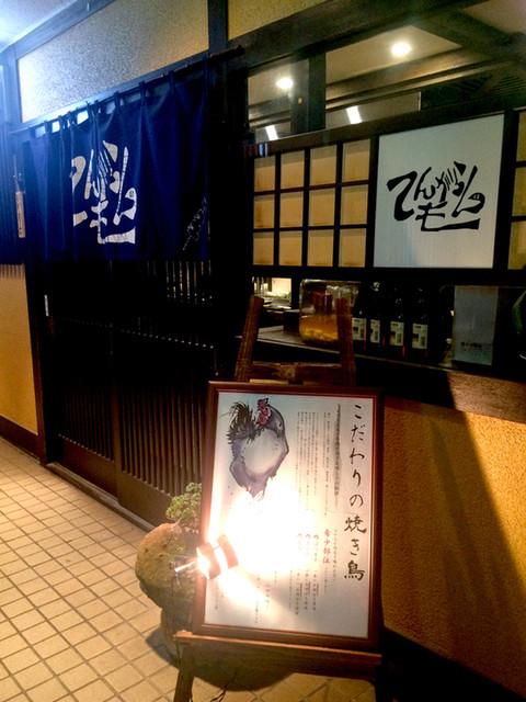 焼き鳥 松元 西中洲店 - 外観 2015.12