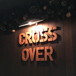 クロスオーバー -