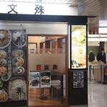 45386231 - 文殊 馬喰横山店