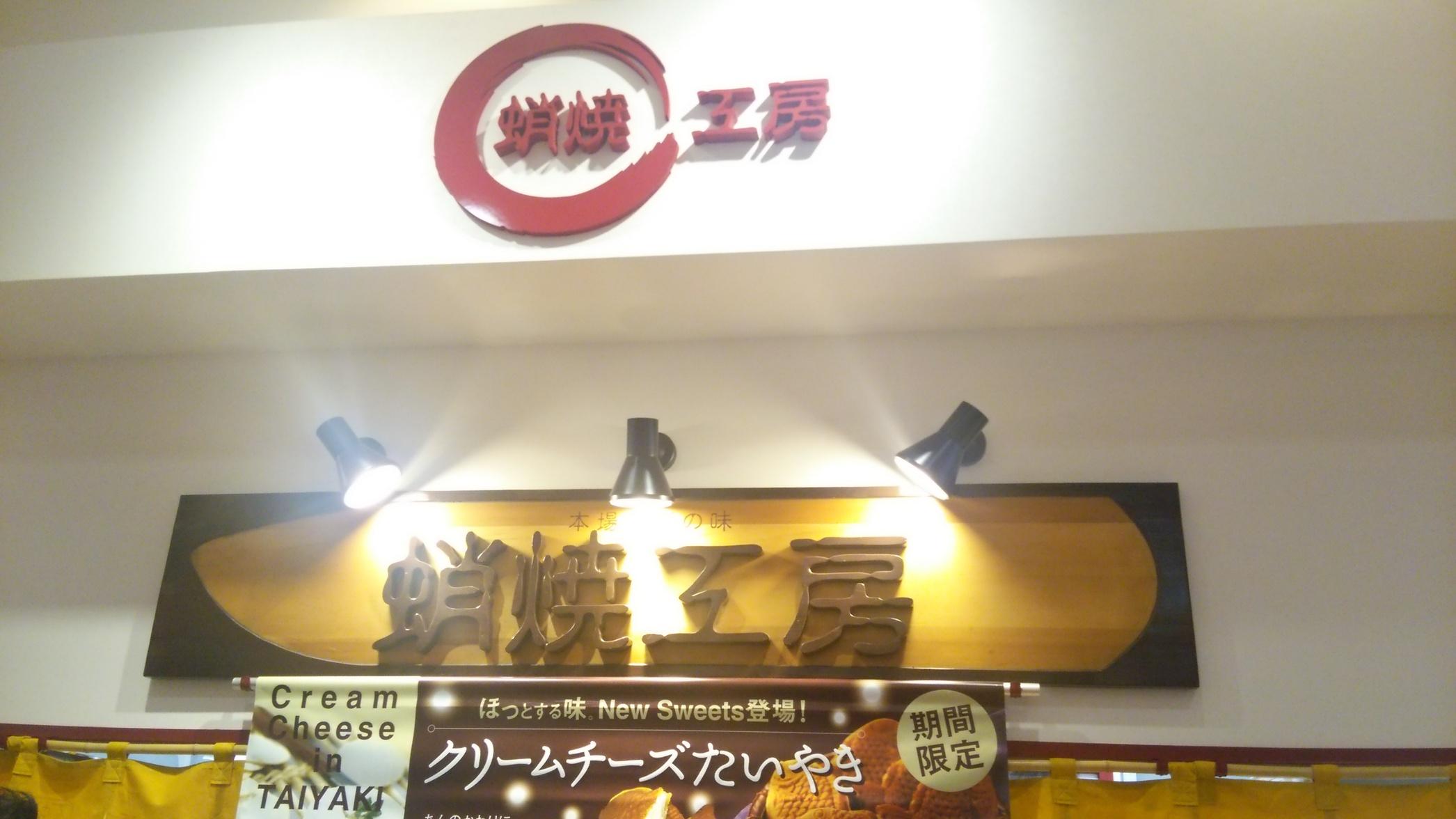 蛸焼工房 名古屋南店